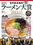 業界最高権威 TRY認定 第14回ラーメン大賞 2013-14 (1週間MOOK)