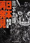 日本再発見 芸術風土記 (角川ソフィア文庫)