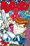 カメレオン(38) (少年マガジンコミックス)