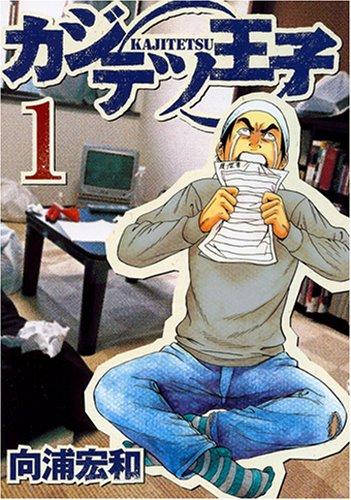 カジテツ王子 1 (ヤングジャンプコミックス)