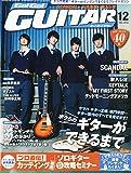 Go ! Go ! GUITAR (ギター) 2014年 12月号
