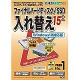 AOSデータ ファイナルHDD/SSD入替15plus Windows10対応版
