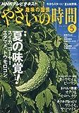 NHK 趣味の園芸やさいの時間 2010年 05月号 [雑誌]