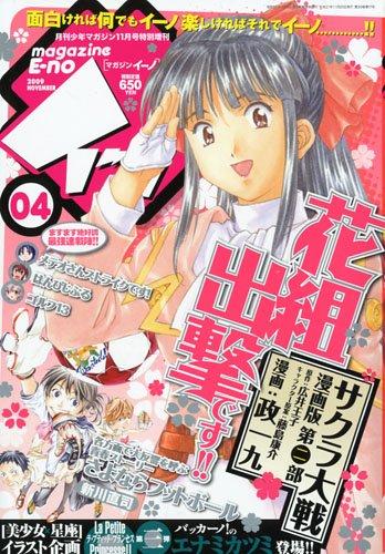 月刊少年マガジン増刊 2009年11月号 マガジンイーノ(4) 2009年 11月号 [雑誌]