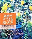 果樹ですてきな庭づくり―おしゃれに育てて、食べておいしい (主婦と生活生活シリーズ)