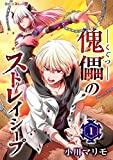 傀儡のストレイシープ 第1話 (ROCKコミック A)