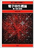 電子物性概論 量子論の基礎 (電子・情報工学講座)