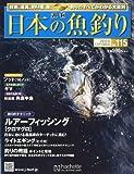 週刊 日本の魚釣り 2012年 12/19号 [分冊百科]
