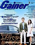 Gainer(ゲイナー) 2015年 05 月号 [雑誌]