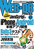 WEB+DB PRESS Vol.61 - 4774145440