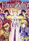 Fate/Zeroコミックアンソロジー (IDコミックス DNAメディアコミックス)