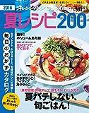2016夏レシピ200 (オレンジページCooking)
