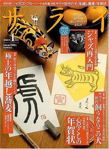 サライ 2010年 01月号 [雑誌]