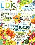 LDK (エル・ディー・ケー) 2015年 05月号 [雑誌]