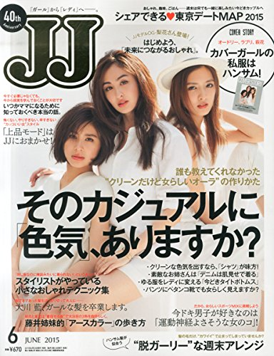 JJ(ジェイジェイ) 2015年 06 月号 [雑誌]