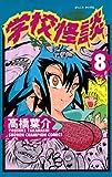 学校怪談(8) (少年チャンピオン・コミックス)