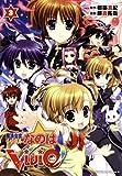 魔法少女リリカルなのはViVid (3)限定版 (角川コミックス・エース)