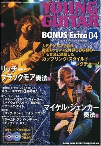 ヤング・ギター[ボーナス・エクストラ 04] リッチー・ブラックモア奏法+マイケル・シェンカー奏法 (付録CD2枚付)