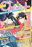 Cheri+ (シェリプラス) vol.12 2014年 05月号 [雑誌]