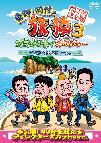 東野・岡村の旅猿3 プライベートでごめんなさい… 瀬戸内海・島巡りの旅 ワクワク編 プレミアム完全版 [DVD]