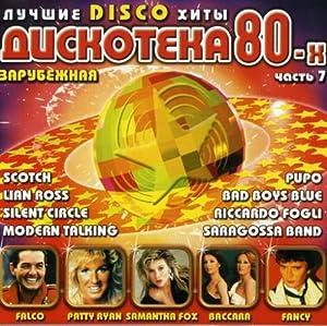 Autoradio-Discoteca 80 7