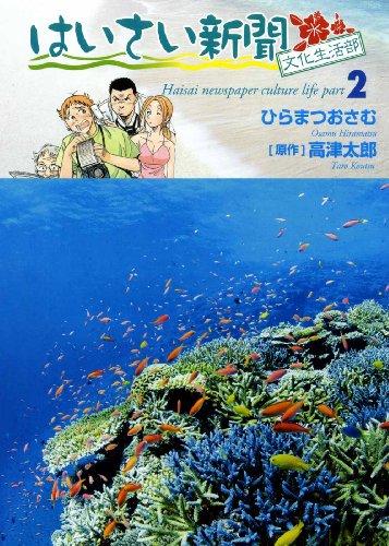 はいさい新聞文化生活部 2 (芳文社コミックス)
