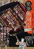 築地魚河岸三代目 (9) 鰻(ウナギ)-スタミナ満点の長物 (マイファーストビッグ)