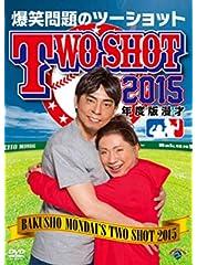 2015年度版 漫才 爆笑問題のツーショット [DVD]