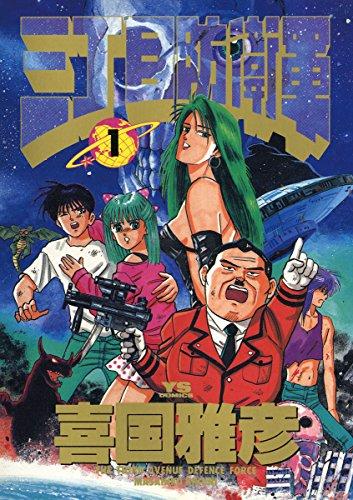三丁目防衛軍(1) (ヤングサンデーコミックス)