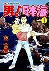 男!日本海 1 (ニチブンコミックス)