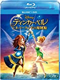 ティンカー・ベルとネバーランドの海賊船 ブルーレイ+DVDセット[Blu-ray/ブルーレイ]