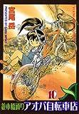 並木橋通りアオバ自転車店 10巻 (YKコミックス (388))