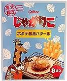 【東北限定】じゃがりこ ホタテ醤油バター味 160g(20g×8袋) の2箱セット