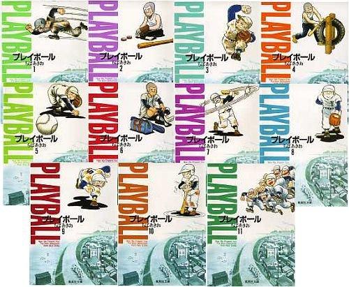 プレイボール 全11巻セット (集英社文庫―コミック版)