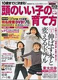 10歳までに決まる!頭のいい子の育て方 Vol.10 (Gakken Mook)