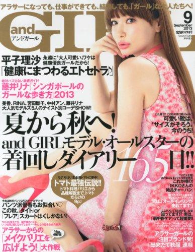 and GIRL (アンドガール) 2013年 09月号 [雑誌]