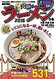 究極のラーメン 2016 関西版 (ぴあMOOK関西)
