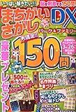まちがいさがしパーク&ファミリーDX 2014年 02月号 [雑誌]