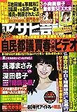 週刊アサヒ芸能 2016年 9/1 号 [雑誌]
