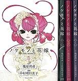 ノケモノと花嫁THE MANGA コミック 1-4巻セット