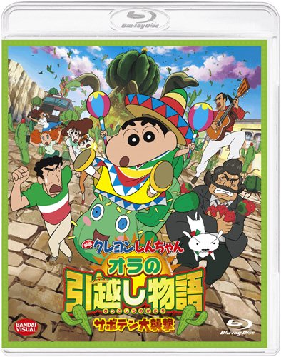 映画 クレヨンしんちゃん オラの引越し物語 サボテン大襲撃 [Blu-ray]