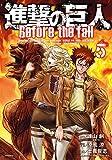 進撃の巨人 Before the fall(5) (シリウスKC)