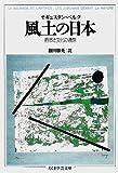 風土の日本—自然と文化の通態 (ちくま学芸文庫)