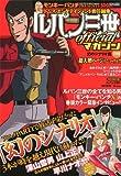 ルパン三世officialマガジン 幻のシナリオ編 (アクションコミックス COINSアクションオリジナル)