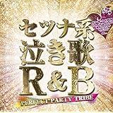セツナ系泣き歌R&B ~PERFECT PARTY TRIBE~