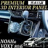 80系 ヴォクシー ノア エスクァイア ガソリン車用 インテリアパネル 黒木目 シフトパネル エアコンパネル