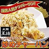 大阪王将 直火で炒めた炒飯 1kg 冷凍