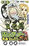 ロック・リーの青春フルパワー忍伝 6 (ジャンプコミックス)
