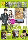 韓国ドラマ時代劇王2012夏号