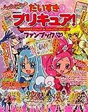 だいすき プリキュア! ハートキャッチプリキュア!&プリキュアオールスターズ ファンブックvol.3